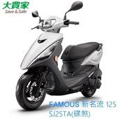 《KYMCO 光陽機車》FAMOUS新名流 125 碟煞(SJ25TA)【照下單順序排出貨】(珍珠白)