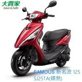 《KYMCO 光陽機車》FAMOUS新名流 125 碟煞(SJ25TA)【照下單順序排出貨】(豔紅)