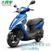 《KYMCO 光陽機車》FAMOUS新名流 125 碟煞(SJ25TA)【照下單順序排出貨】(霧藍)