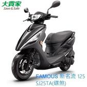《KYMCO 光陽機車》FAMOUS新名流 125 碟煞(SJ25TA)【照下單順序排出貨】(亮黑)