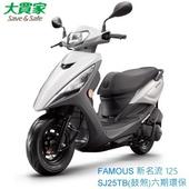 《KYMCO 光陽機車》FAMOUS新名流 125 鼓煞(SJ25TB)【照下單順序排出貨】(珍珠白)