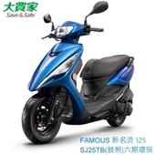 《KYMCO 光陽機車》FAMOUS新名流 125 鼓煞(SJ25TB)【照下單順序排出貨】(霧藍)