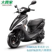 《KYMCO 光陽機車》FAMOUS新名流 125 鼓煞(SJ25TB)【照下單順序排出貨】(亮黑)