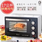 《鍋寶》17L料理好幫手多功能電烤箱(OV-1750-D)可烤全雞(OV-1750-D)
