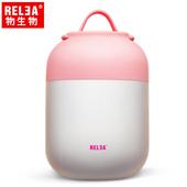 《香港RELEA物生物》700ml Hello馬卡龍304不鏽鋼真空燜燒罐(粉白)