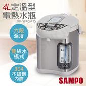 《聲寶SAMPO》4L定溫型電熱水瓶 KP-YF40MT5