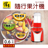 《鍋寶》隨行果汁機(SJ-110-D)