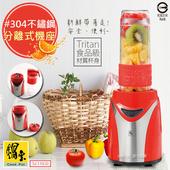 《鍋寶》行動隨身杯果汁機研磨機(SJ-110-D)健康隨身