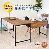 《Hopma》工業風L型工作桌(拼板柚木)