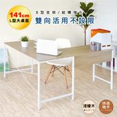 《Hopma》工業風L型工作桌(淺橡木)