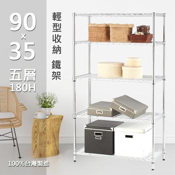 《KI WISH》經濟抗漲   90x35x180cm五層架-多層式收納儲物(6K-14366)