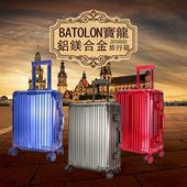 《BATOLON寶龍》義大利BATOLON 鋁鎂合金TSA海關鎖全鋁箱/行李箱/旅行箱(20吋)(深河藍)