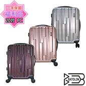 《福利品BATOLON》【20吋】精品魔力TSA鎖加大PC輕硬殼箱/旅行箱/行李箱(迷幻紫)