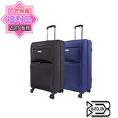 《BATOLON寶龍》【28吋】尊爵貴族PP四輪商務箱/拉桿箱/旅行箱(藍色)
