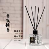 香氛系列擴香瓶(小蒼蘭)(2入組)