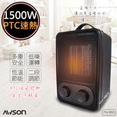 《日本AWSON歐森》恆溫雙模式PTC陶瓷電暖器(PH-160)速熱/夠暖/安靜(PH-160)