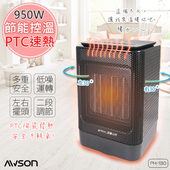 《日本AWSON歐森》擺頭式PTC陶瓷電暖器(PH-130)速熱/快暖/安靜(PH-130)