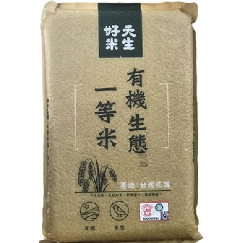 《天生好米》有機生態一等米1.5kg(CNS一等)