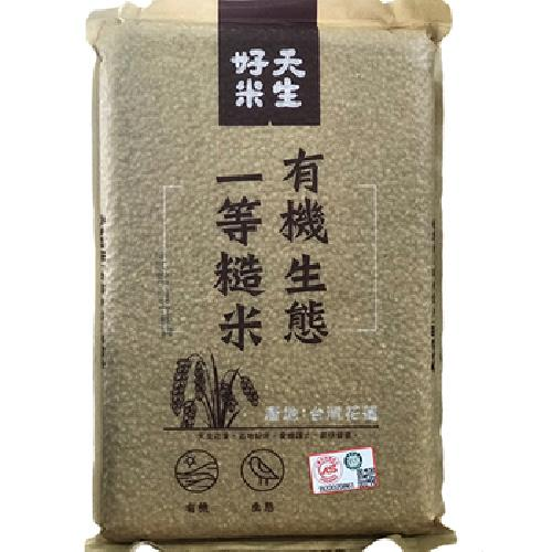 《天生好米》有機生態一等糙米1.5kg(CNS一等)