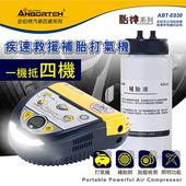 《安伯特》胎神 疾速救援-補胎打氣機(含補胎液)軍規級銅芯電機 補胎/打氣/照明/胎壓檢測