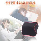 《OMyCar》慢回彈冰絲(舒壓頭枕)可拆洗 太空記憶棉枕 透氣舒適(舒壓頭枕)