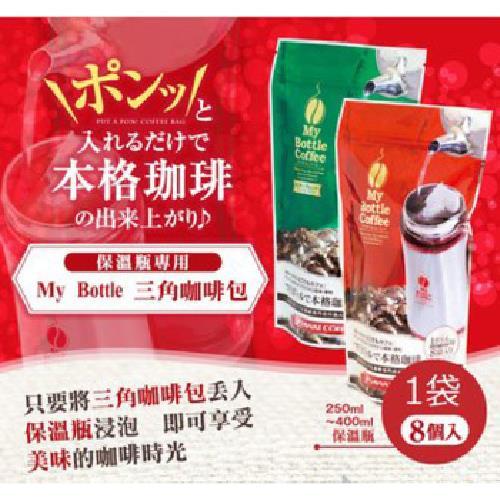 《澤井》MyBottle三角咖啡包-8gX8包/袋(香醇)