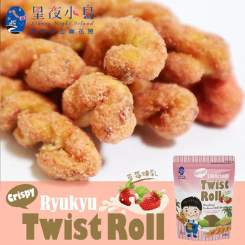 《星夜小島》小琉球麻花捲國際包(口味任選)x6包(草莓煉乳)