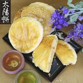《皇覺》黃金太陽餅10入裝禮盒(1盒)