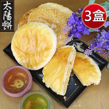 《皇覺》黃金太陽餅10入裝禮盒(3盒)