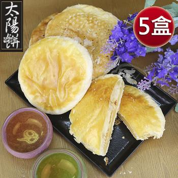 《皇覺》黃金太陽餅10入裝禮盒(5盒)