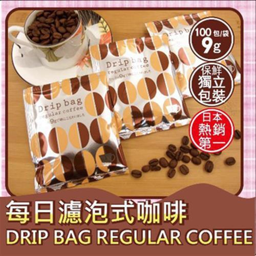《DRIP BAG》每日濾泡式咖啡(9gX100包/袋)