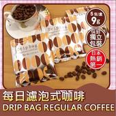 《DRIP BAG》每日濾泡式咖啡(9gX5包/盒)