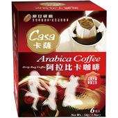《卡薩》濾掛式咖啡(阿拉比卡風味)