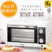 《鍋寶》9L多功能定時定溫電烤箱 小空間大發揮(OV-0950-D)