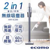 《日本ecomo》充電式無線吸塵器 AIM-SC200