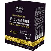 《WeWell》黑白純咖啡(2.5g×20入/盒)