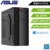 《ASUS華碩》H310平台 Intel G4900雙核Win10 大買家獨家推薦機III(AS1035)