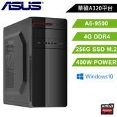 《ASUS 華碩》A320平台 AMD A6-9500 雙核Win10 大買家獨家推薦機I