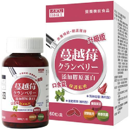 《日本味王》蔓越莓口含錠升級版(60粒/盒)