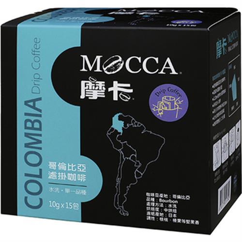 《摩卡》濾掛咖啡-10G/15包(哥倫比亞)