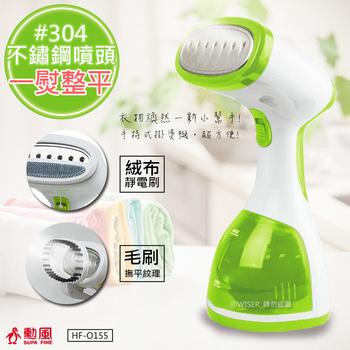 《勳風》手持式掛燙機/蒸氣熨斗/電熨斗(HF-O155)除霉除螨抑菌