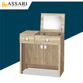 《ASSARI》巴羅2.7尺掀鏡化妝桌椅組(寬80x深40x高78cm)(胡桃)
