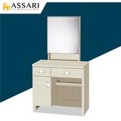 《ASSARI》安迪2.7尺收納化妝桌椅組(寬80x深40x高154cm)(胡桃)