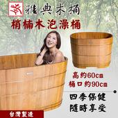 《雅典木桶》歷久彌新 極品梢楠木 芳香氣味 抗菌 長90CM 梢楠木 泡澡桶(泡澡桶)
