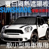 《Cotrax》雙層前檔免用吸盤遮陽板-轎車135*70cm(酷涼黑)