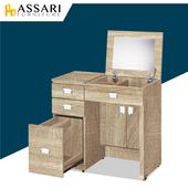 《ASSARI》布德2.7尺掀鏡化妝桌椅組(寬80x深40x高78cm)(胡桃)