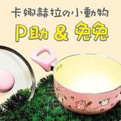 《正版授權》卡娜赫拉Kanahei 小動物雙耳湯鍋((18cm) 含透明鍋蓋)