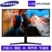《SAMSUNG三星》U32J590UQE 32型4K UHD顯示器 福利品