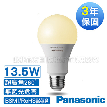 《Panasonic 國際牌》超廣角 13.5W LED 燈泡 3000K 黃光