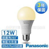 《Panasonic 國際牌》超廣角 12W LED 燈泡 3000K 黃光
